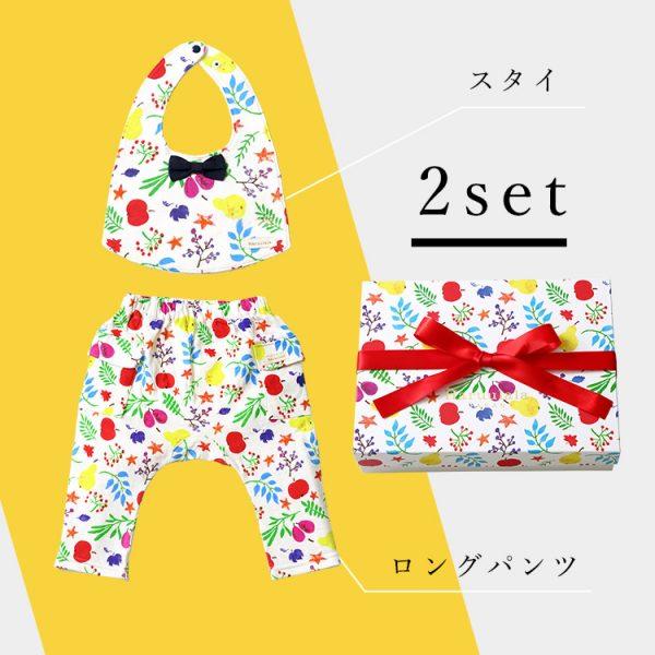 出産祝い2点セット【スタイ・ロングパンツ】