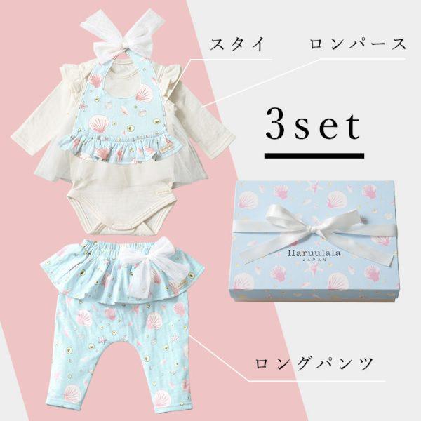 女の子出産祝い3点セット(名入れ可)【スタイ・長袖ロンパース・ロングパンツ】
