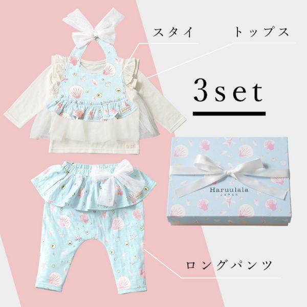 女の子出産祝い3点セット(名入れ可)【スタイ・長袖トップス ・ロングパンツ】