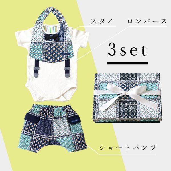 出産祝い3点セット【スタイ・半袖ロンパース・ショートパンツ】