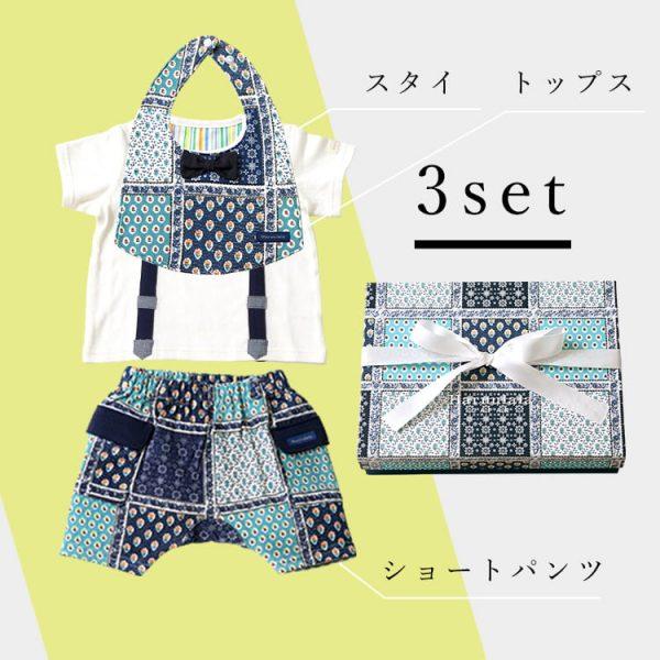 出産祝い3点セット【スタイ・半袖トップス ・ショートパンツ】