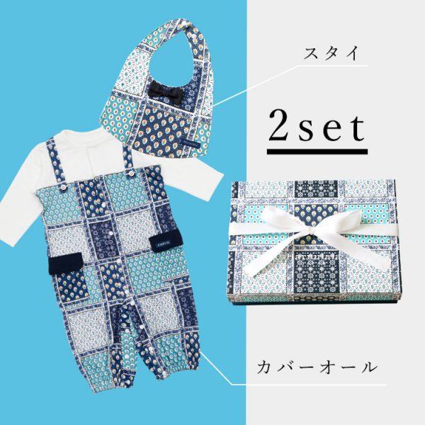 出産祝い2点セット【スタイ・長袖2wayカバーオール】