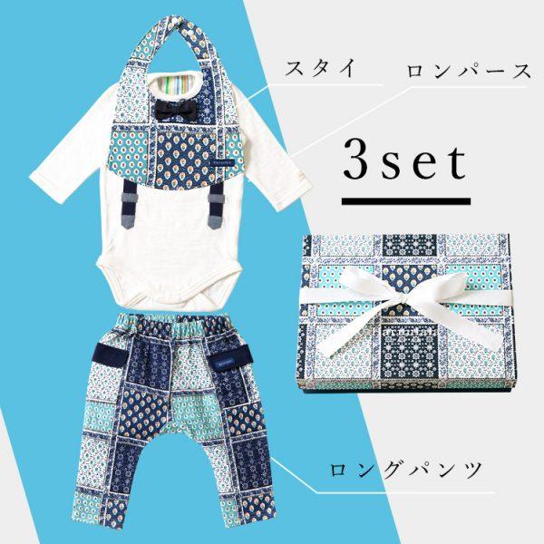 出産祝い3点セット【スタイ・長袖ロンパース・ロングパンツ】