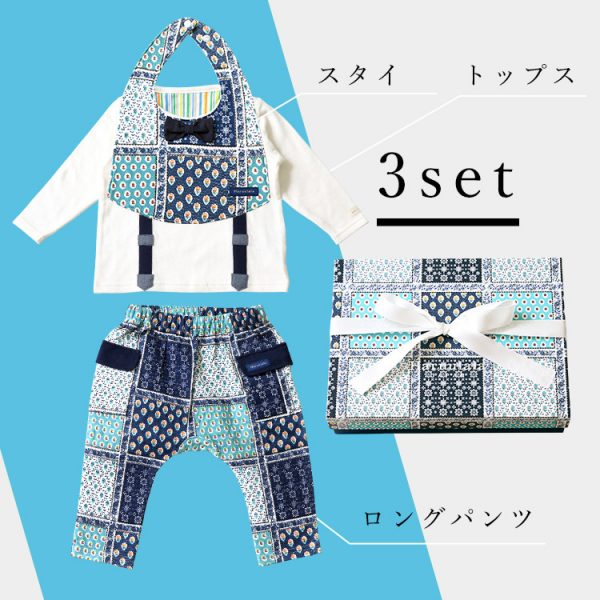 出産祝い3点セット【スタイ・長袖トップス ・ロングパンツ】