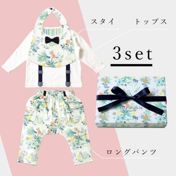 男の子出産祝い3点セット(名入れ可)【スタイ・長袖トップス ・ロングパンツ】